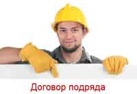 Договор подряда и спецификация на выполнение работ