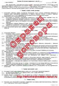 договор на образовательные услуги с юридическим лицом образец