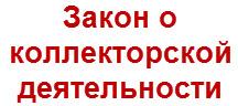 Закон о коллекторской деятельности от 03.07.2016 № 230-ФЗ