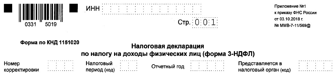 Сайт фнс россии декларация 3 ндфл 2019 квитанция на оплату госпошлины за регистрацию ооо иваново