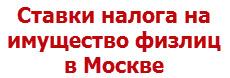 Ставки налога на имущество физических лиц в Москве