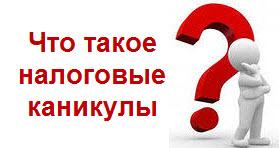 Налоговые каникулы льготы для малого бизнеса закон № 477-ФЗ Распоряжение Правительства РФ № 98-р
