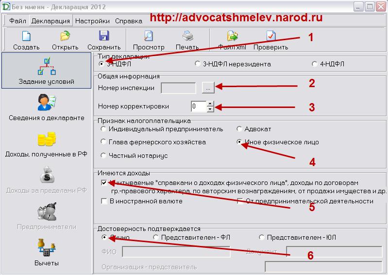 Инструкция по заполнению декларации в программе 3 ндфл за 2015 год