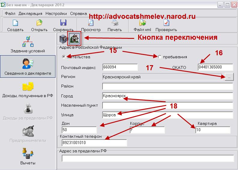 Программа декларация 2019 3 ндфл как заполнить регистрация ип на алексеевской