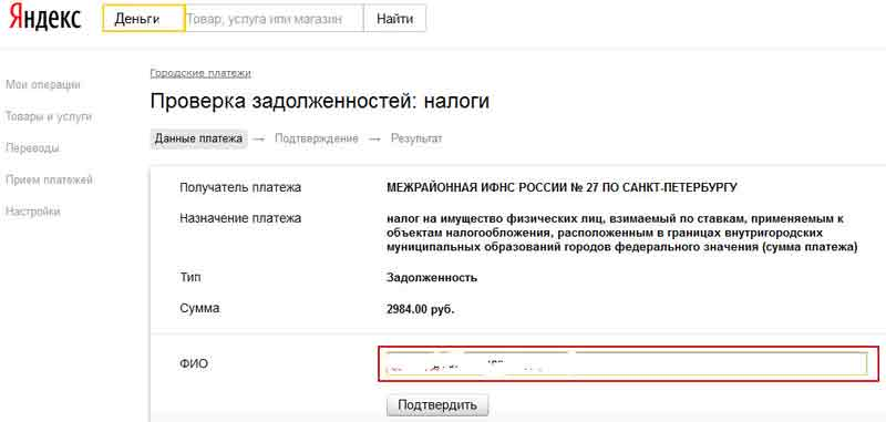 Яндекс інн