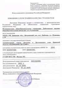 Образец заявление о регистрации в территориальном органе пфр страхователя