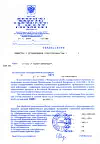 Регистрация ооо при оао регистрация ооо на gosuslugi