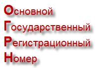 ОГРН - основной государственный регистрационный номер о создании юридического лица