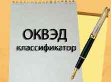 справочник кодов оквэд