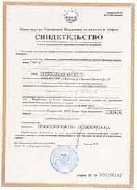 Регистрация ооо в налоговой инспекции 46 регистрация ип есть деятельность не начата