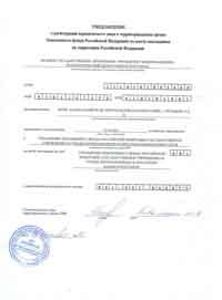 уведомление о прекращении деятельности юридического лица образец
