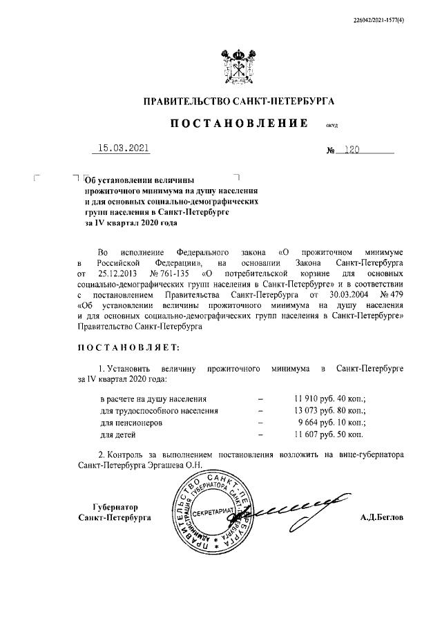 Закон санкт петербурга о потребительской корзине накопительная часть пенсии как ее получить при выходе на пенсию