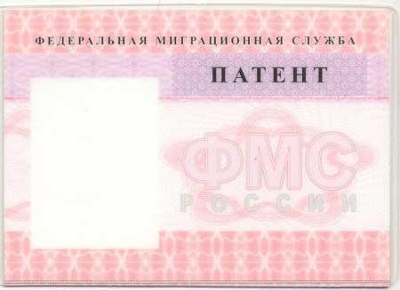 Патент для иностранных работников