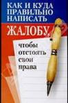 Жалоба в роспотребнадзор москва онлайн