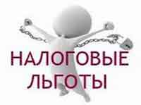 Налог на имущество физических лиц - льготы по налогу