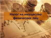 Налог на имущество физических лиц - ставки, порядок и сроки уплаты