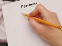 Как написать претензию