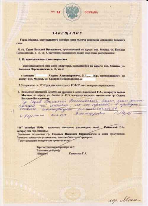 Как сделать завещание на землю в украине