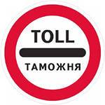 Запрет на выезд за границу РФ