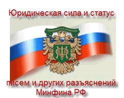 Статус и юридическая сила разъяснений и писем Минфина России