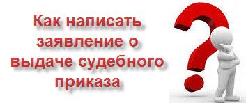 заявление о выдаче судебного приказа апк рф образец - фото 3