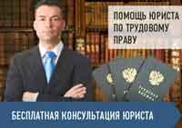увольнения юридическая консультация