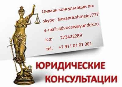 юридические консультации на карте