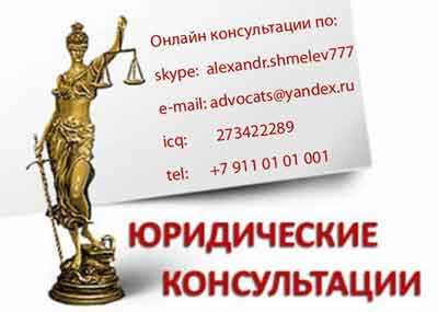 онлайн юридические консультации недвижимости