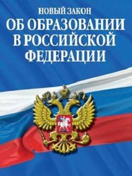 Закон {amp}quot;Об образовании в Российской Федерации{amp}quot; № 273-ФЗ от 29.12.2012 действующая редакция