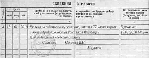 Запись об увольнении по соглашению сторон в трудовой образец