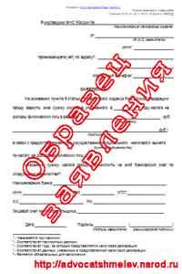 Банкротство физических лиц заявление образец